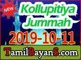 Kollupitiya Jummah Bayan 2019-10-11 By Ash-Sheikh Mufti Rizwe (Binnoori)