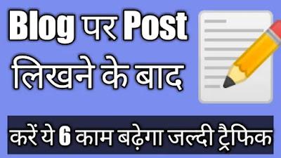 blog par post likhane ke bad kya Kare - Blog Post लिखने के बाद क्या करें