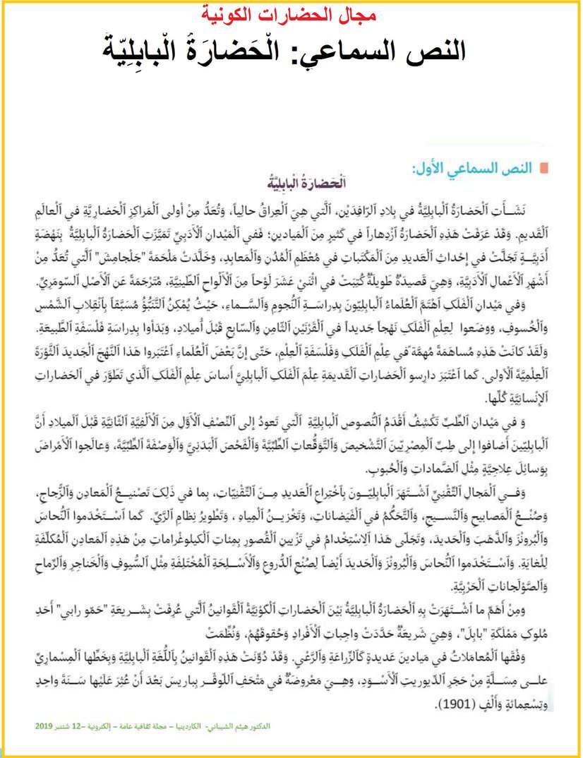 النص السماعي الحَضارَةُ الْبابِلِيَّةُ pdf