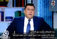 برنامج 90 دقيقه حلقة الاحد 16-7-2017 مع معتز الدمرداش