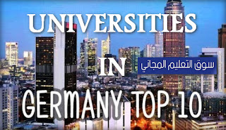ماهو ترتيب الجامعات الالمانية عالميا 2018 - 2019 - افضل جامعات المانيا