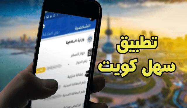 تطبيق سهل الكويت أول منصة خدمات إلكترونية