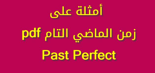أمثلة على زمن الماضي التام pdf