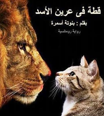 رواية قطة فى عرين الاسد