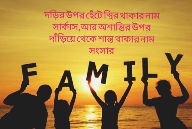 সংসার-Family