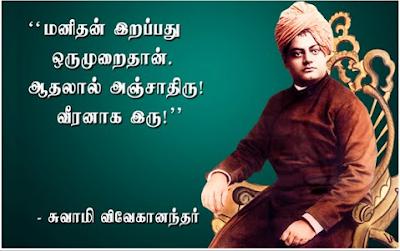 swami vivekananda telugu quotes on life