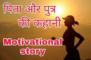 motivational khani