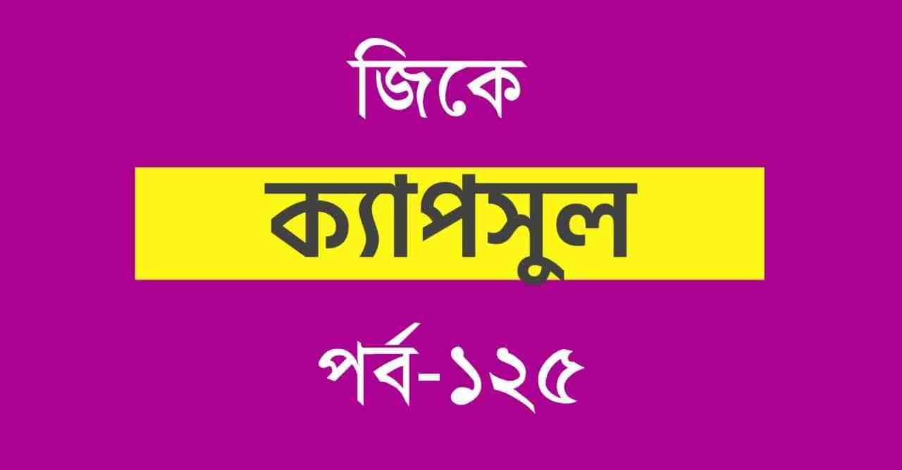 GK Series in Bengali part-125    জিকে সিরিজ