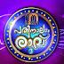 Pathinalam Ravu Season 3 on Media One launching on 31 October 2014