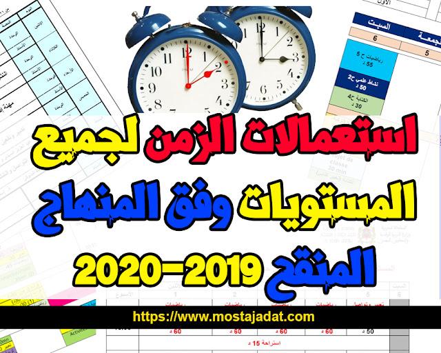 استعمالات الزمن لجميع المستويات وفق المنهاج المنقح 2019-2020