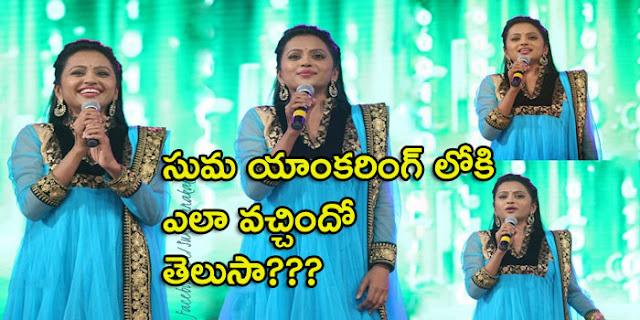 Telugu Anchor suma details in telugulifestyle