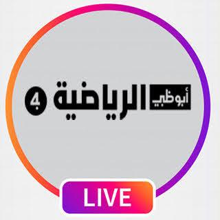 قناة أبوظبي الرياضية الرابعة AD Sports 4 بث مباشر