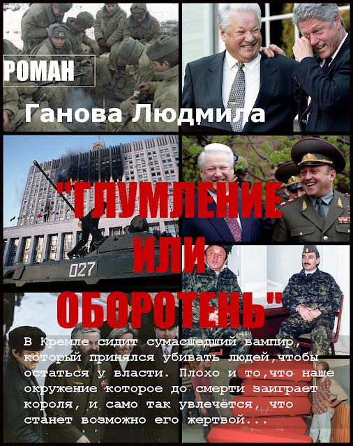 ГЛУМЛЕНИЕ (ИЛИ ОБОРОТЕНЬ)  I & II Части - (Роман) Гановой Людмилы.