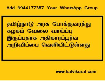 தமிழ்நாடு அரசு போக்குவரத்து கழகம் வேலை வாய்ப்பு இருப்பதாக அதிகாரப்பூர்வ அறிவிப்பை வெளியிட்டுள்ளது: