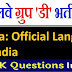 Political Structure of India: Official Languages in India