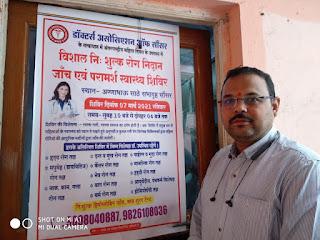 विशाल निःशुल्क रोग निदान जांच एवं परामर्श स्वास्थ्य शिविर