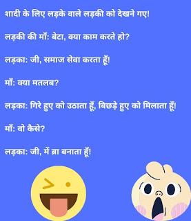 non veg jokes hindi me
