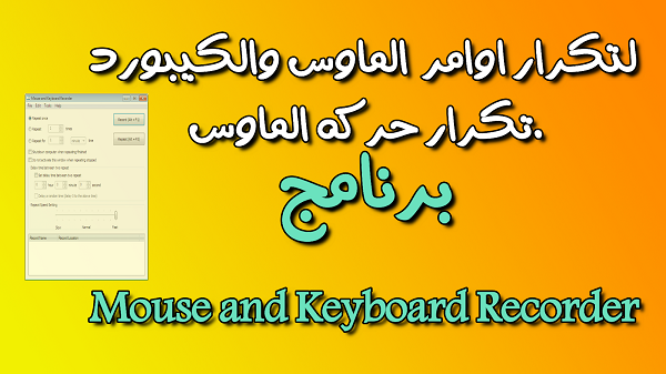 برنامج Mouse and Keyboard Recorder - تحميل برنامج mouse and keyboard recorder