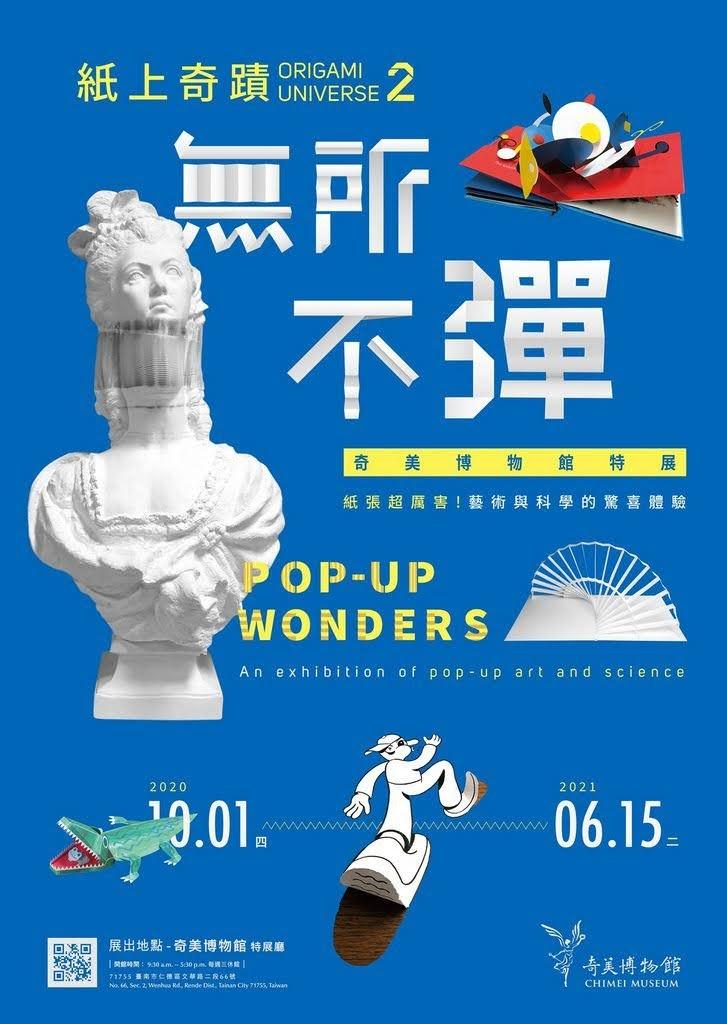 奇美博物館:紙上奇蹟2|無所不彈|紙張超厲害!藝術與科學的驚喜體驗|活動