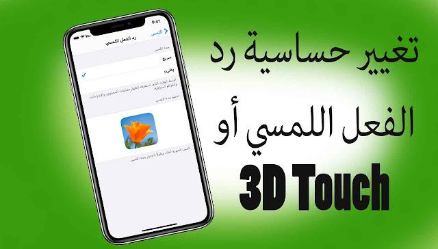 تغيير حساسية رد الفعل اللمسي أو 3D Touch