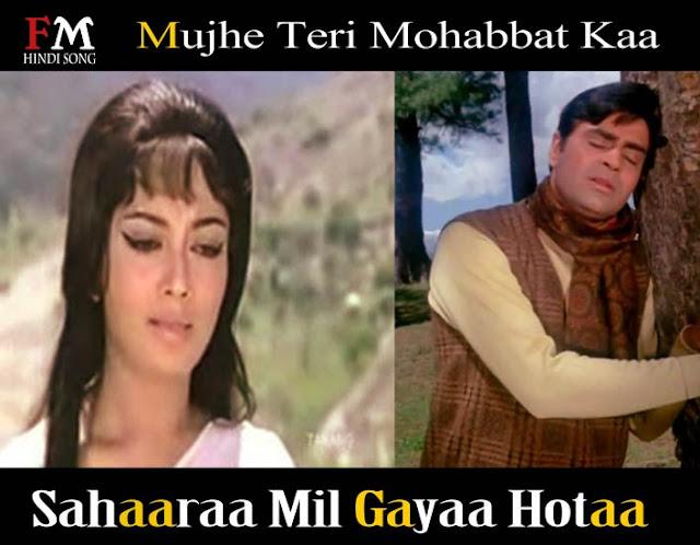 Mujhe-Teri-Mohabbat-Kaa-Sahaaraa-Mil-Gayaa-Hotaa