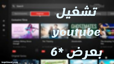 Youtube-*6 - يوتيوب ب *6