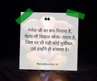 Ganesh Chaturthi Wishes Hindi