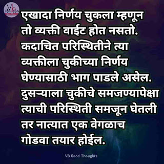सुंदर-विचार-मराठी-Good-Thoughts-In-Marathi-On-Life-marathi-Suvichar-vb-good-thoughts-निर्णय-परिस्तिथि