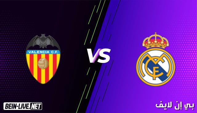 مشاهدة مباراة ريال مدريد و فالنسيا بث مباشر اليوم بتاريخ 14-02-2021 في الدوري الاسباني