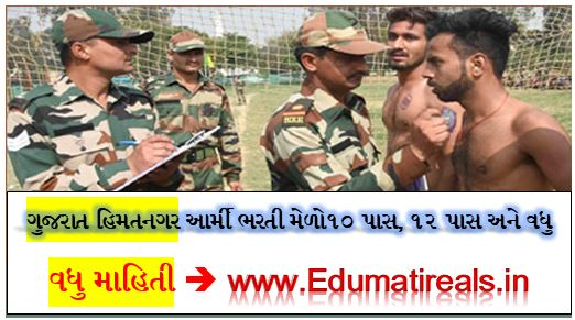 Indian Army  Bharati Gujarat