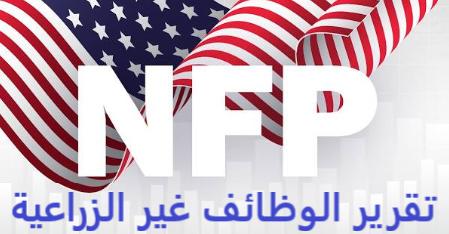 الوظائف غير الزراعية NFB وحركه منتظره للدولار الامريكى