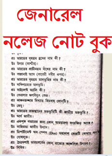 General knowledge notebook in Bengali version