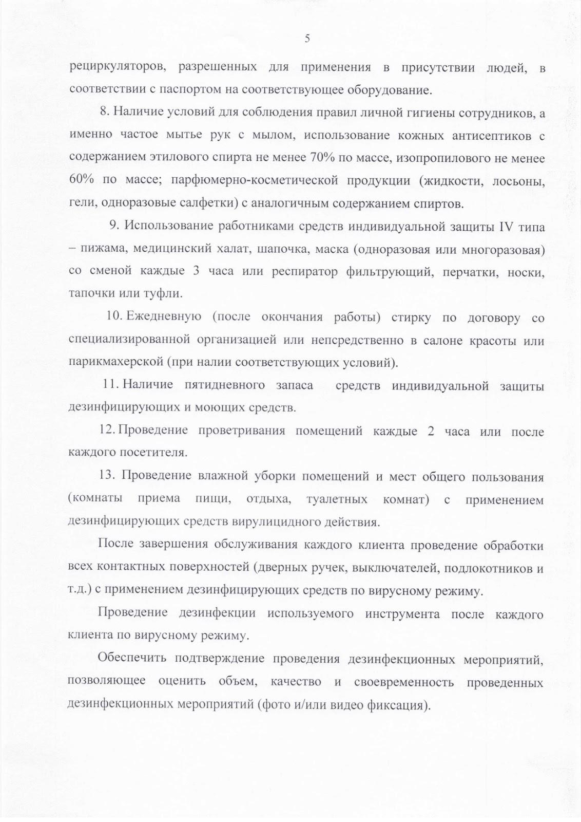 Роспотребнадзор для Салонов красоты и Парикмахерских - Рекомендации 2020 - 5
