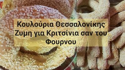 Κουλουρια Θεσσαλονίκης-Ζυμη για Κριτσίνια σαν του Φουρνου