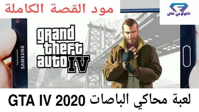 تحميل لعبة محاكي الباصات GTA IV نسخة 2020 مود القصة الكاملة للاندرويد