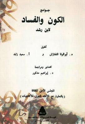 جوامع الکون والفساد - ابن رشد ، pdf