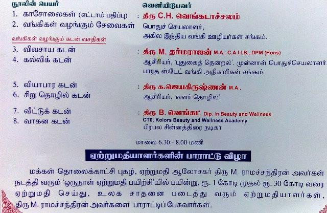 கடன்கள் நூல் வெளியீட்டு விழா சென்னை அக்டோபர் 8, 2016