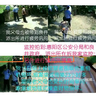 郑志鹏:我长期被广东惠州市惠阳区当局非法剥夺自由!