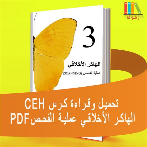 تحميل وقراءة  كورس CEH الھاكر الأخلاقي 3 عملیة الفحص  SCANNING  بالعربية PDF