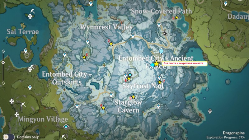 Location of stone tablets in Dragon Spine
