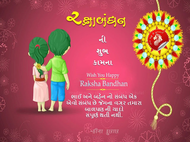 Raksha Bandhan 2020 Wishes in Gujarati
