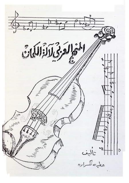 تحميل المنهاج العربي لآلة الكمان تأليف الفنان الموسيقار عطية شرارة