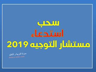 سحب استدعاء مستشار التوجيه 2019