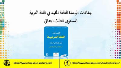 جذاذات الوحدة الثالثة لمرجع المفيد في اللغة العربية  المستوى الثالث ابتدائي