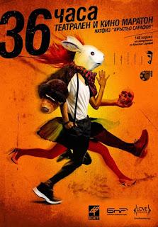 36 часа театрален и кино маратон 2016 натфиз