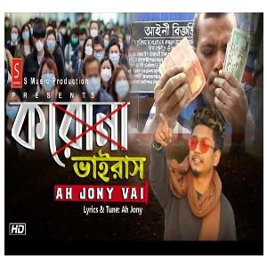 Korona Virus (করোনা ভাইরাস) Ah Jony   Samz Vai   Bangla New Song Lyrics 2020