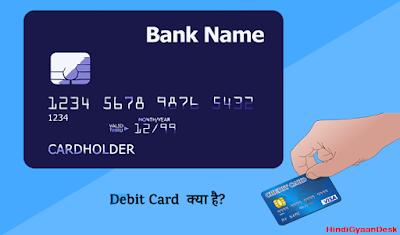 Debit Card Kya Hota Hai   डेबिट कार्ड क्या है
