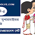 ICDS GK Practice Set In Bengali PDF 2019 | ICDS Supervisor Set -5