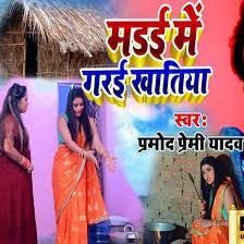 madai me garai bhauji khatiya dj song download