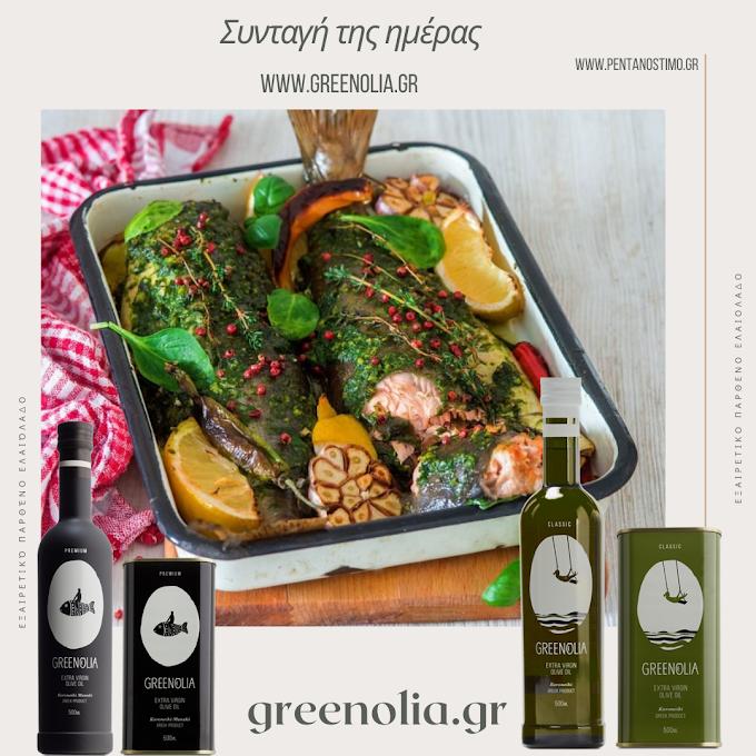 Η συνταγή της ημέρας από τη Greenolia!